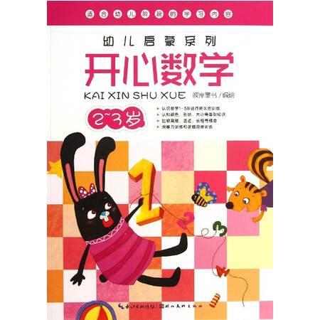开心数学(2-3岁)/幼儿启蒙系列