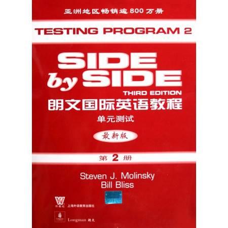 朗文国际英语教程(单元测试最新版第2册)