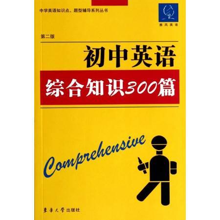 初中英语综合知识300篇(第2版)/中学英语知识点题型辅导