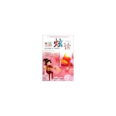 炫读(火红色的勇敢卷)/意林少年阅读馆