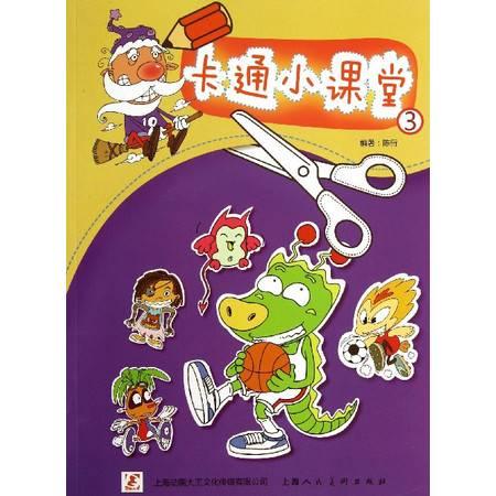 卡通小课堂(3)