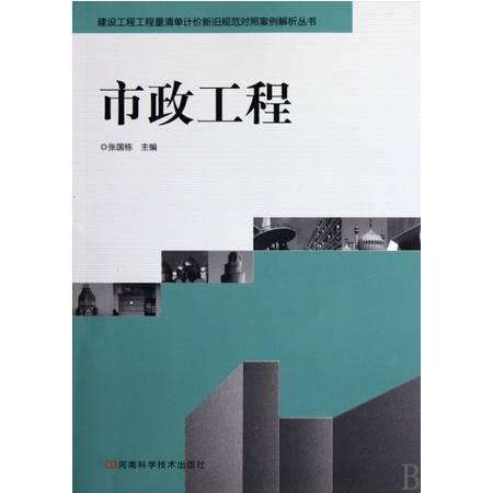市政工程/建设工程工程量清单计价新旧规范对照案例解析丛书