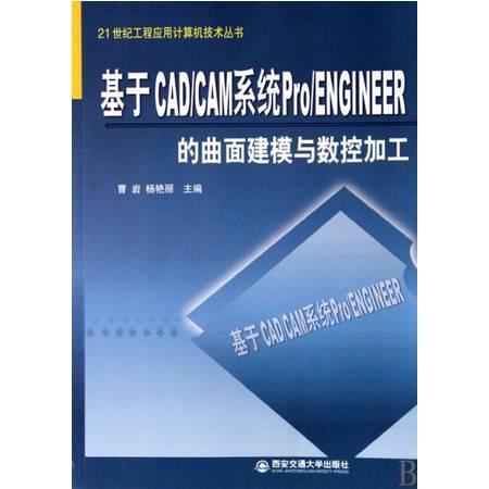 基于CAD\CAM系统Pro\ENGINEER的曲面建模与