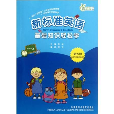 新标准英语基础知识轻松学(第5册供3年级起始用)