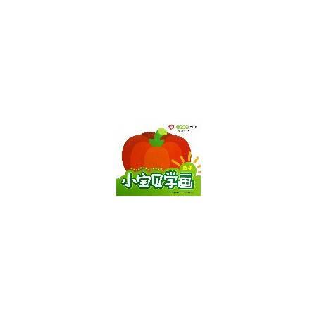 小宝贝学画(蔬果)/从零开始蒙纸画