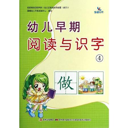 幼儿早期阅读与识字(4)