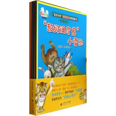 动物幼稚园(陆地班共4册)/宝贝计划完美情商培养图画书