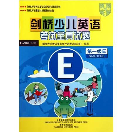 剑桥少儿英语考试全真试题(附磁带第1级E共2册)