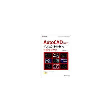 AutoCAD2010机械设计与制作技能实训教程(附光盘职