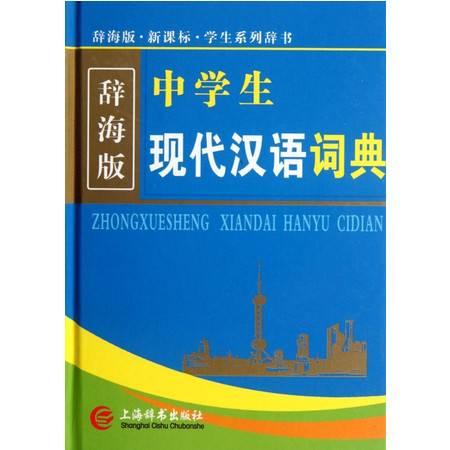 中学生现代汉语词典(精)/辞海版新课标学生系列辞书