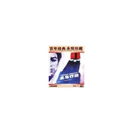 DVD水鸟行动(百年经典永恒珍藏)