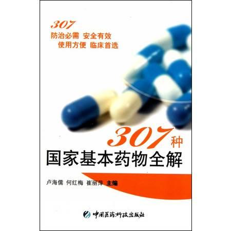 307种国家基本药物全解