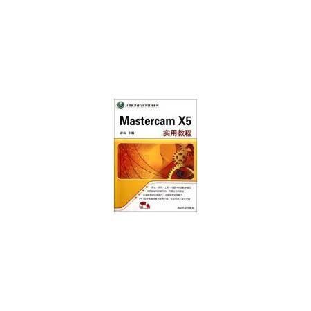 Mastercam X5实用教程(附光盘)/计算机基础与实