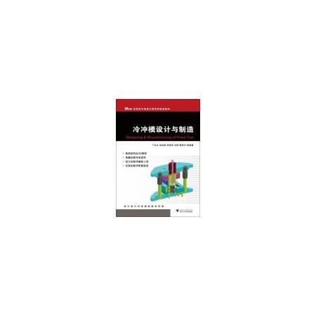 冷冲模设计与制造(高职高专机械工程系列精品教材)