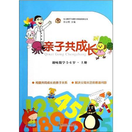 亲子共成长(上趣味数学5-6岁)/幼儿园亲子启蒙行动家庭教