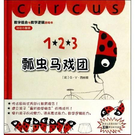 123瓢虫马戏团(数字组合与数学逻辑游戏书)(精)