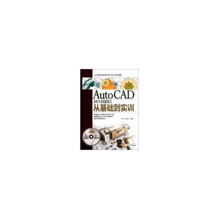 AutoCAD2012中文版从基础到实训(附光盘)