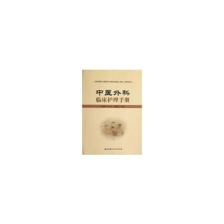 中医外科临床护理手册