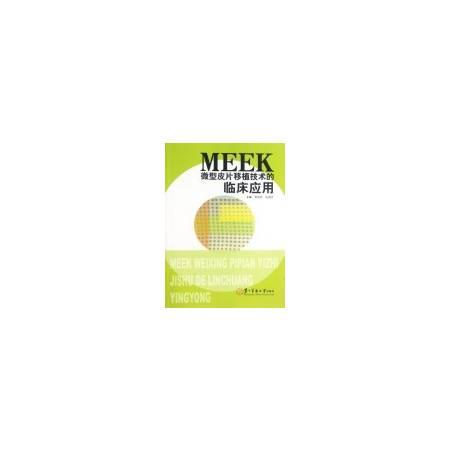 MEEK微型皮片移植技术的临床应用