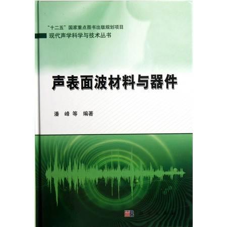 声表面波材料与器件(精)/现代声学科学与技术丛书