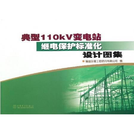 典型110kV变电站继电保护标准化设计图集