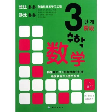 数学(3阶段)/创造性开发学习工程