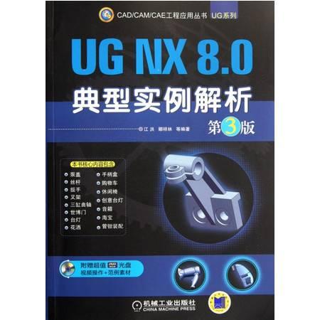 UG NX8.0典型实例解析(附光盘第3版)/UG系列/C