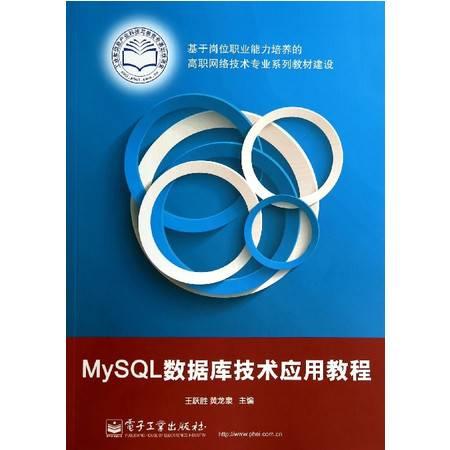 MySQL数据库技术应用教程(基于岗位职业能力培养的高职网