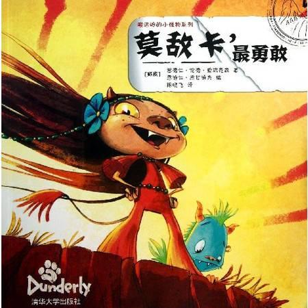 莫敌卡最勇敢/峻达岭的小怪物系列