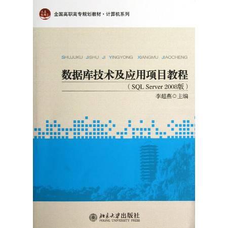 数据库技术及应用项目教程(SQL Server2008版全