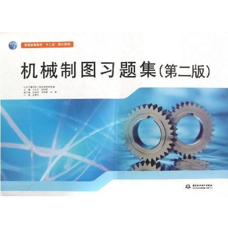 机械制图习题集(第2版普通高等教育十二五规划教材)