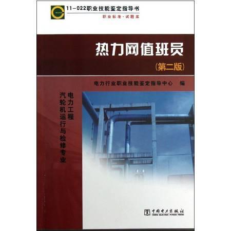 热力网值班员(电力工程汽轮机运行与检修专业第2版11-02