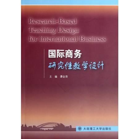 国际商务研究性教学设计