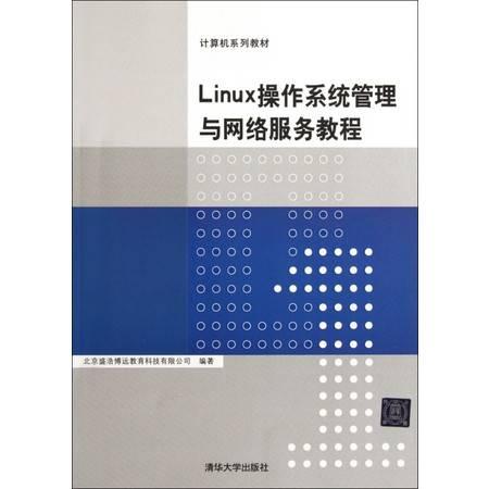 Linux操作系统管理与网络服务教程(计算机系列教材)