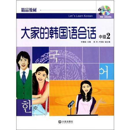 大家的韩国语会话(附光盘中级2)