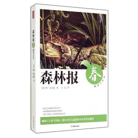 森林报(春插图全译本)
