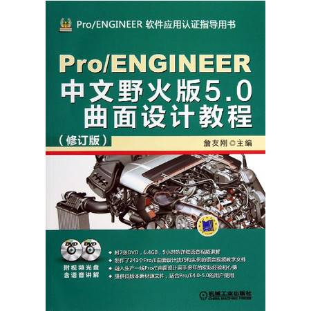 Pro\ENGINEER中文野火版5.0曲面设计教程(附光
