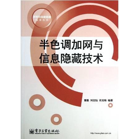 半色调加网与信息隐藏技术/信号与信息处理技术丛书