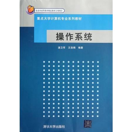 操作系统(重点大学计算机专业系列教材)