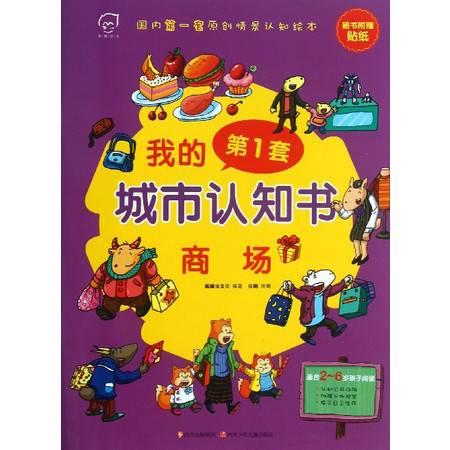商场(适合2-6岁孩子阅读)/我的第1套城市认知书