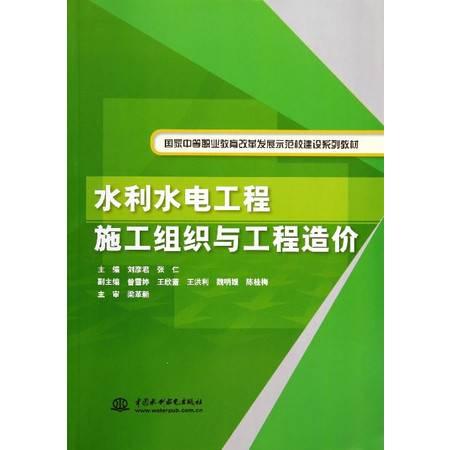 水利水电工程施工组织与工程造价(国家中等职业教育改革发展示