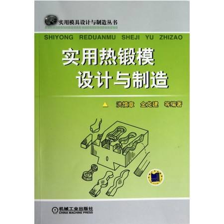 实用热锻模设计与制造/实用模具设计与制造丛书