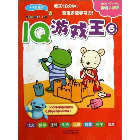 IQ游戏王(6\3-7岁适用)