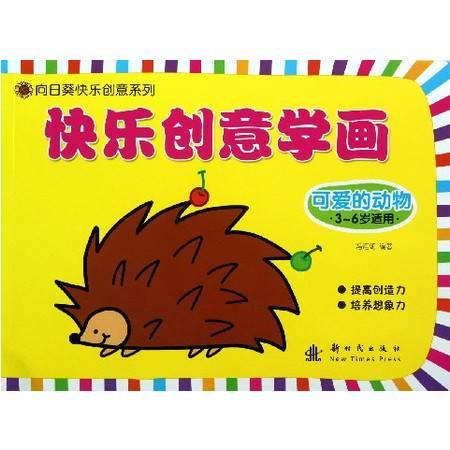 快乐创意学画(可爱的动物3-6岁适用)/向日葵快乐创意系列