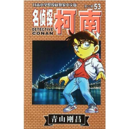 名侦探柯南(第6辑53)