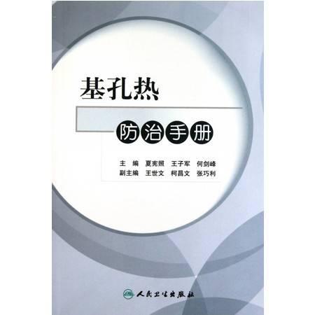 基孔热防治手册