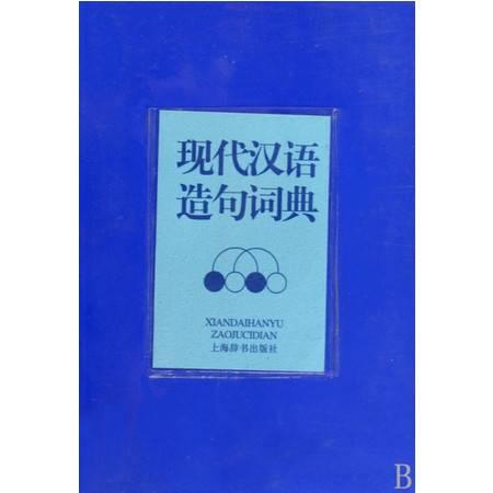 现代汉语造句词典