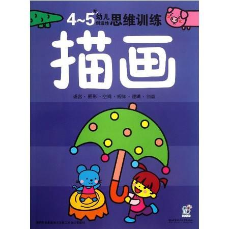 描画(4-5岁幼儿创造性思维训练)