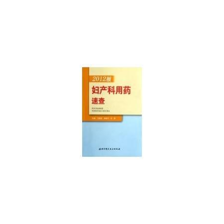 妇产科用药速查(2012版)