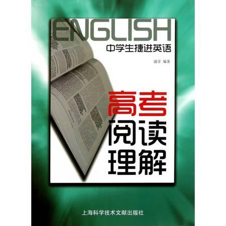 中学生捷进英语(高考阅读理解)